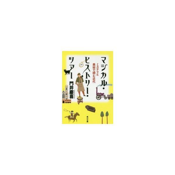 マジカル・ヒストリー・ツアー ミステリと美術で読む近代 門井慶喜/〔著〕