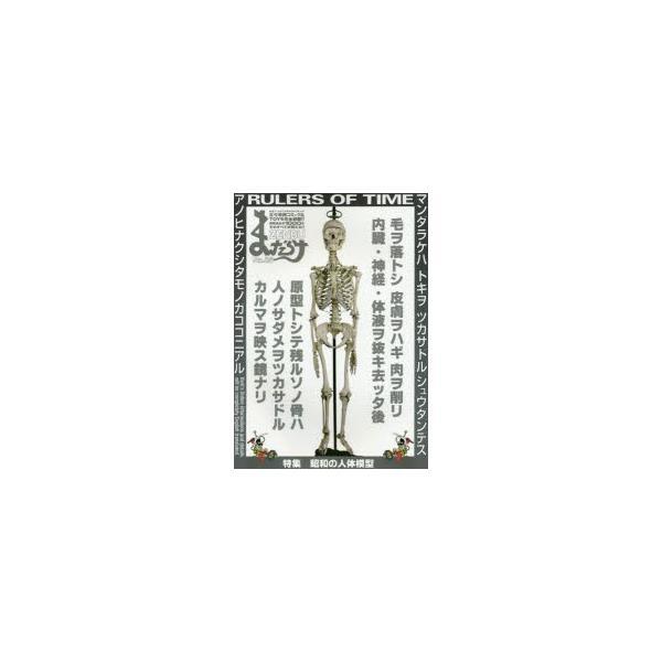 新品本/ まんだらけZENBU 85 特集昭和の人体模型