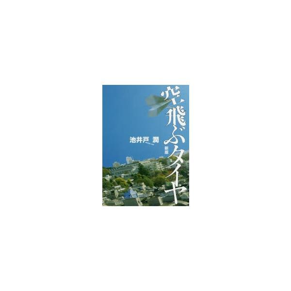 新品本/空飛ぶタイヤ 池井戸潤/著