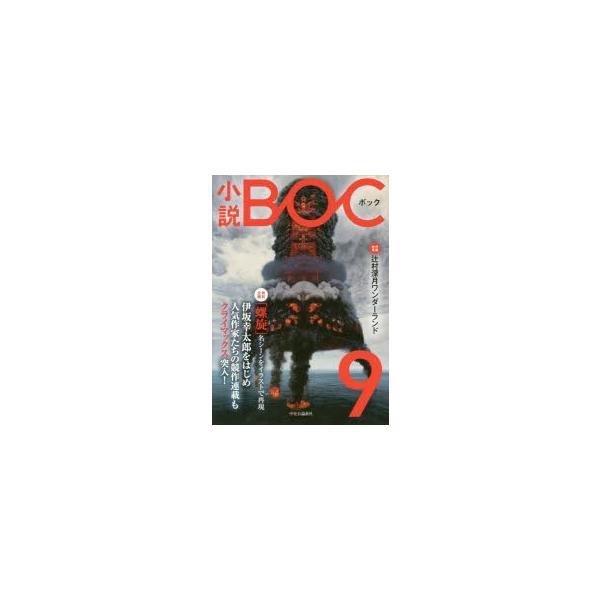 新品本/小説BOC 9 朝井リョウ/〔ほか執筆〕