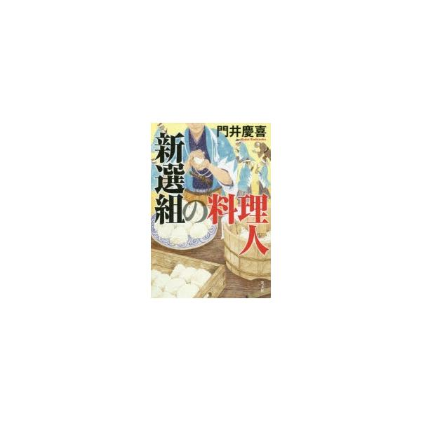 新品本/新選組の料理人 門井慶喜/著