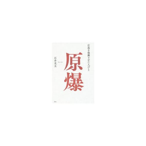 新品本/原爆 広島を復興させた人びと 石井光太/著