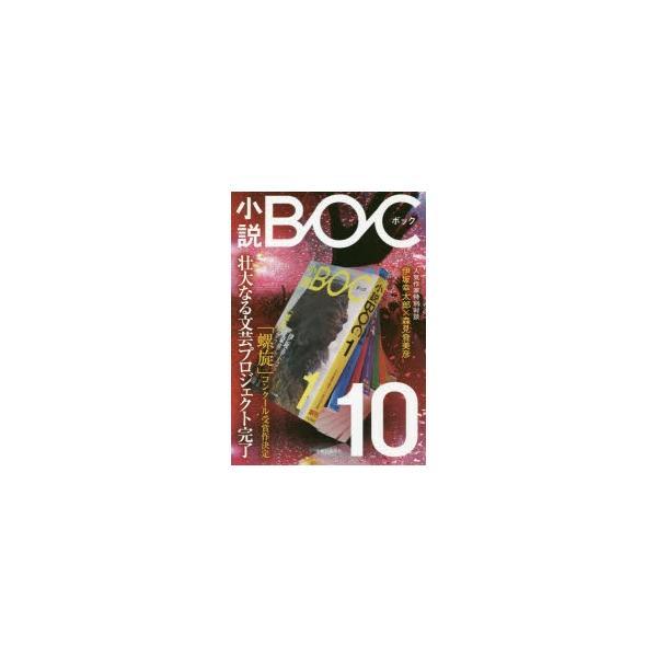 新品本/小説BOC 10 朝井リョウ/〔ほか執筆〕