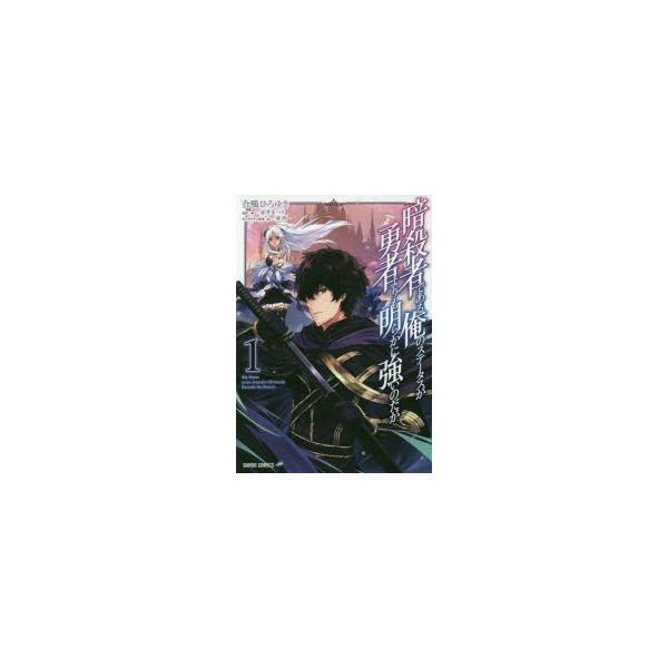 暗殺者である俺のステータスが勇者よりも明らかに強いのだが 1 合鴨ひろゆき/漫画 赤井まつり/原作 東西/キャラクター原案