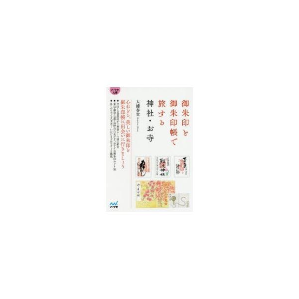 御朱印と御朱印帳で旅する神社・お寺 大浦春堂/監修