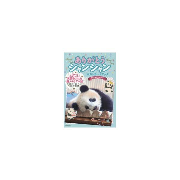 新品本/ありがとうシャンシャン スマイルセレクション ポストカードブック 高氏貴博/写真提供