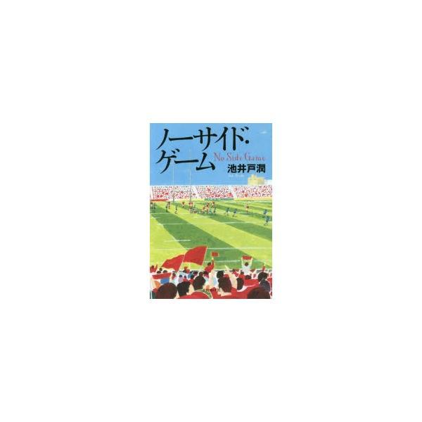 ノーサイド・ゲーム 池井戸潤/著