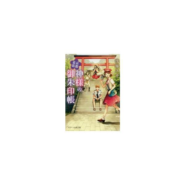 京都花街神様の御朱印帳 浅海ユウ/著