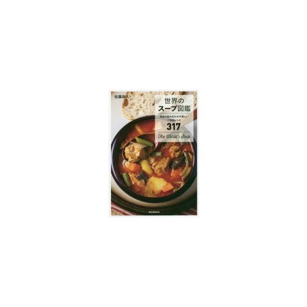 世界のスープ図鑑 独自の組み合わせが楽しいご当地レシピ317 佐藤政人/著