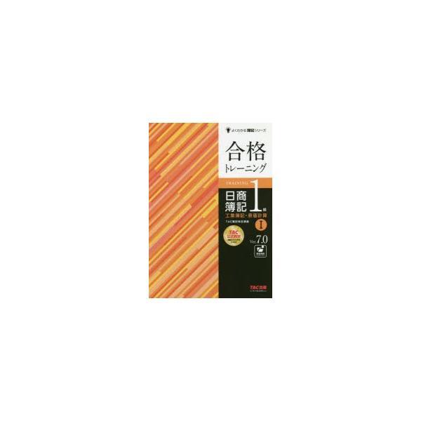 合格トレーニング日商簿記1級工業簿記・原価計算 Ver.7.0 1 TAC株式会社(簿記検定講座)/編著