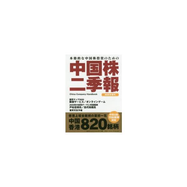 中国株二季報 本格的な中国株投資のための 2020年春号 DZHフィナンシャルリサーチ/編