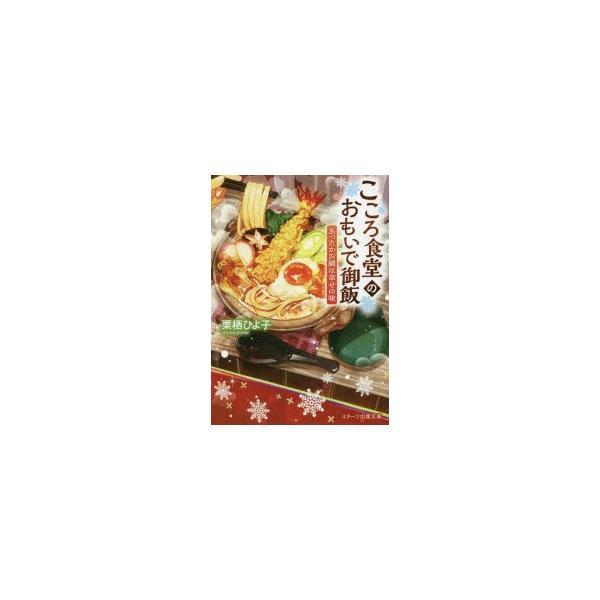 こころ食堂のおもいで御飯 〔2〕 あったかお鍋は幸せの味 栗栖ひよ子/著