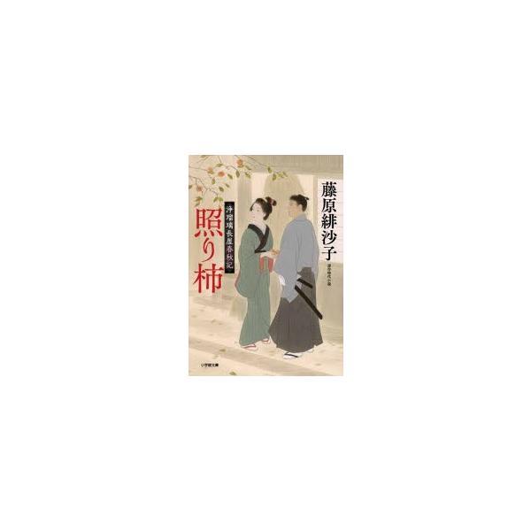照り柿 浄瑠璃長屋春秋記 藤原緋沙子/著