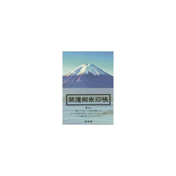 開運御朱印帳 富士山
