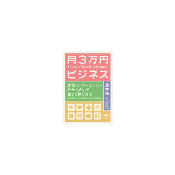 月3万円ビジネス 非電化・ローカル化・分かち合いで愉しく稼ぐ方法 新装版 藤村靖之/著