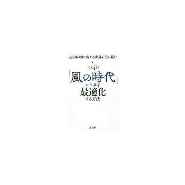 「風の時代」に自分を最適化する方法 220年ぶりに変わる世界の星を読む yuji/著