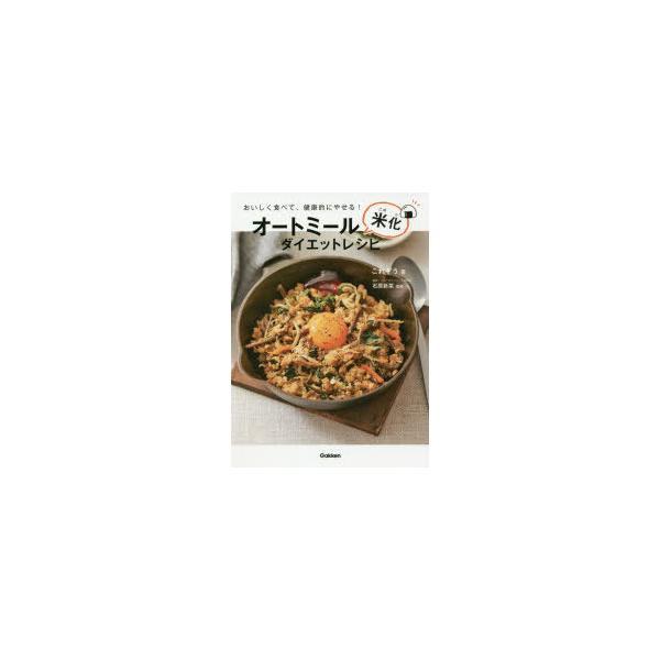 オートミール米化ダイエットレシピ おいしく食べて、健康的にやせる! これぞう/著 石原新菜/監修