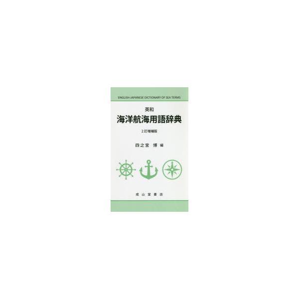 英和海洋航海用語辞典 四之宮博/編