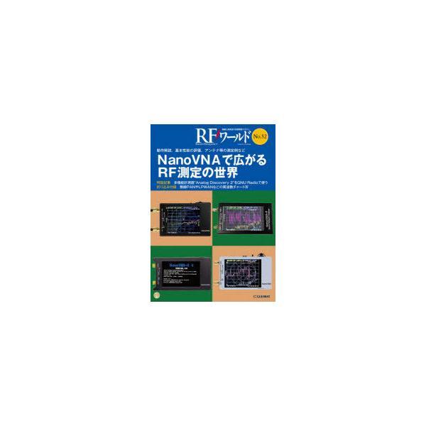 RFワールド 無線と高周波の技術解説マガジン No.52 NanoVNAで広がるRF測定の世界 トランジスタ技術編集部/編集