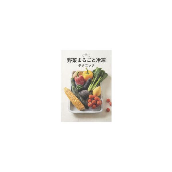野菜まるごと冷凍テクニック 生のまま! 島本美由紀/著
