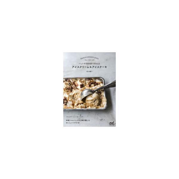 バットや保存袋で作れるアイスクリーム&アイスケーキ 若山曜子/著