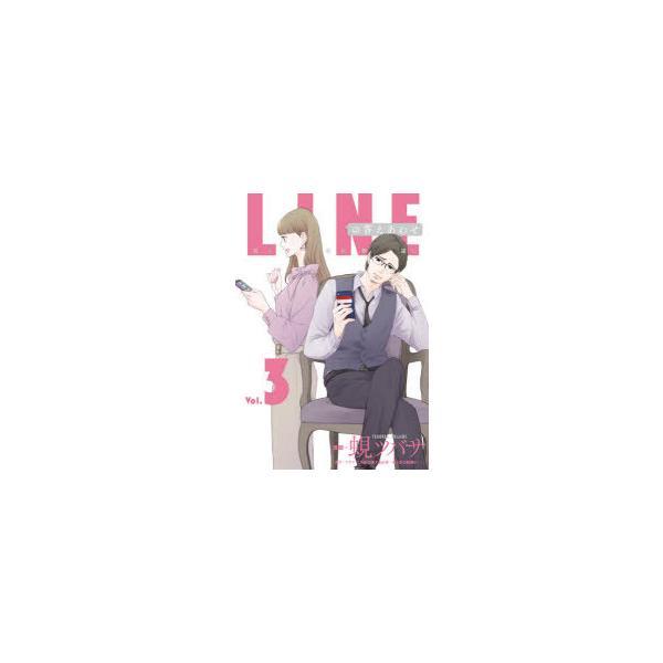 LINEの答えあわせ 男と女の勘違い Vol.3 蜆ツバサ/著