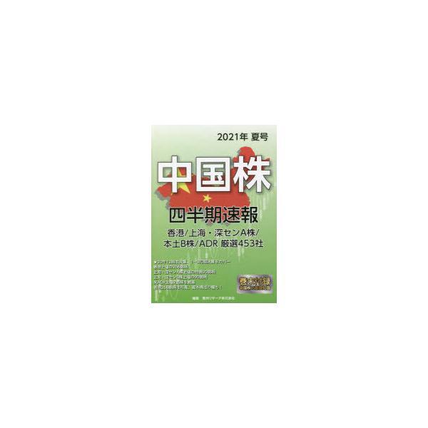 中国株四半期速報 2021年夏号 香港/上海・深センA株/本土B株/ADR厳選453社