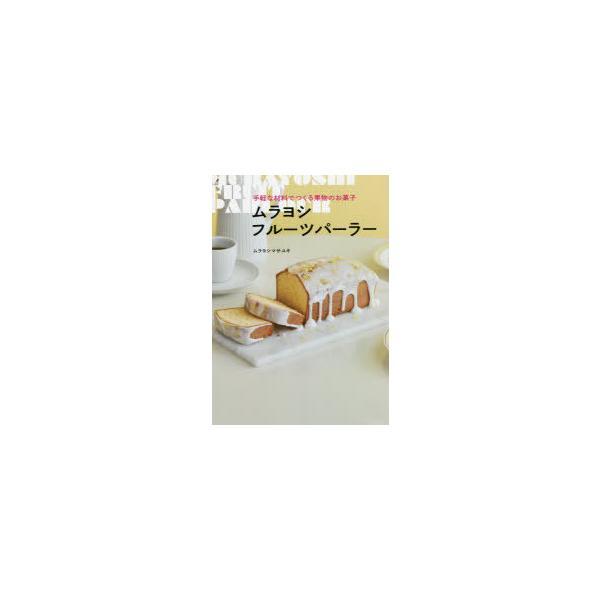 ムラヨシフルーツパーラー 手軽な材料でつくる果物のお菓子 ムラヨシマサユキ/著