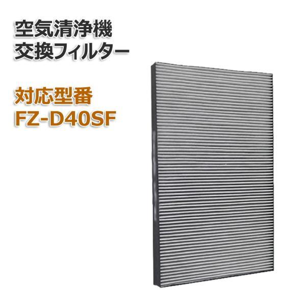 空気清浄機用 FZ-D40SF 集じんフィルター 送料無料 集じん・脱臭一体型フィルター 互換品 対応型番:FZ-D40SF FZD40SF 1枚