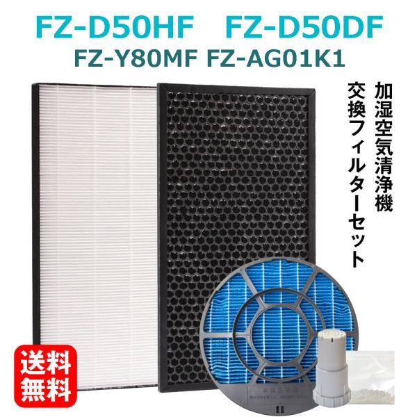 加湿空気清浄機用 FZ-D50HF 脱臭フィルター FZ-D50DF FZ-F50DF 集じんフィルター HEPA 交換用 非純正 FZ-Y80MF 加湿フィルター  互換 FZY80MF FZ-AG01k1