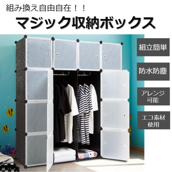 マジック収納ボックス  クローゼット ハンガーラック 衣装ケース  衣類収納 DIY収納 収納棚 組み立て式 16個ラックセット 大容量 収納ボックス 防水 防塵 後付け