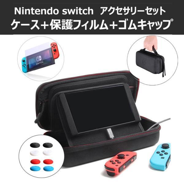 ニンテンドースイッチ ケース 大容量 バッグ カバー Nintendo Switch キャリングケース  全面保護 スタンド機能付き アダプタ 収納可 保護 フィルム プレゼント|dorarecoya