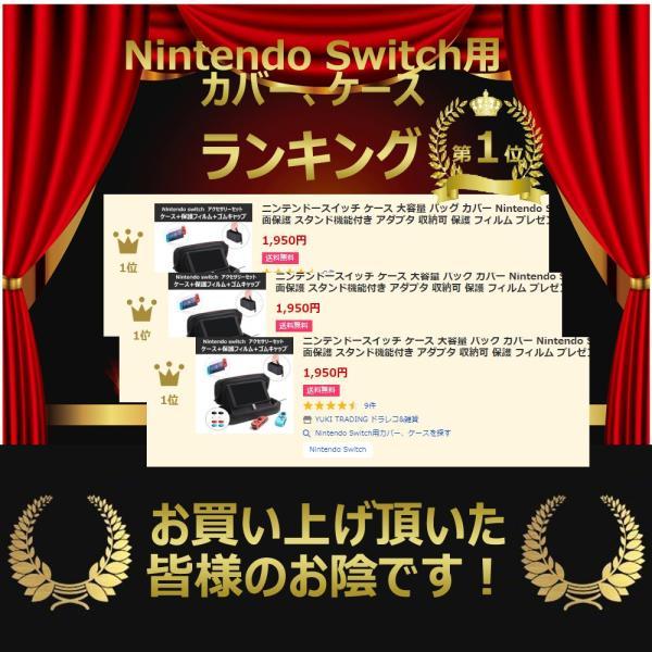 ニンテンドースイッチ ケース 大容量 バッグ カバー Nintendo Switch キャリングケース  全面保護 スタンド機能付き アダプタ 収納可 保護 フィルム プレゼント|dorarecoya|02