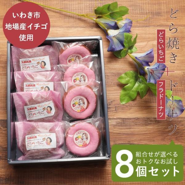 組み合わせ自由!フラどらいちご どら焼き  フラドーナツ 焼きドーナツ お試し 8個 セット|dorayaki-tamaya