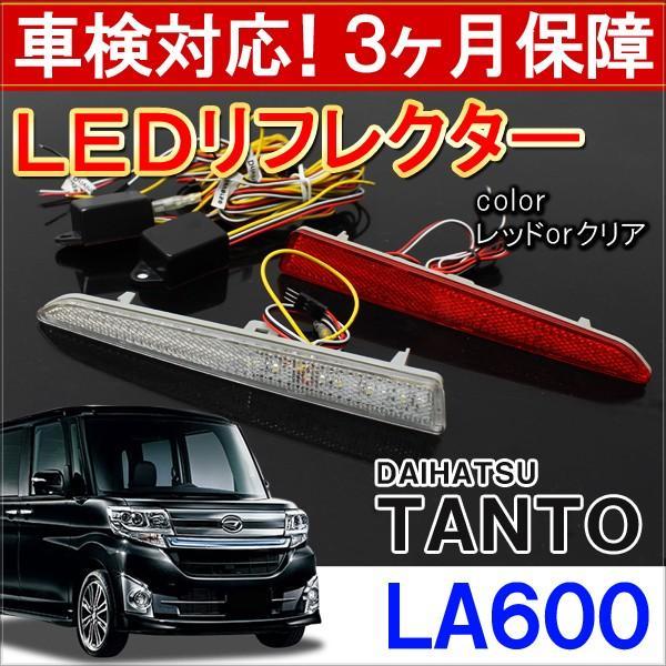 タント カスタム LA600S LA610S パーツ LED リフレクター 反射板 車検対応 パーツ テールランプ バックフォグ デイライト doresuup