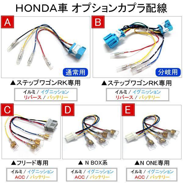 ホンダ車 オプション 電源 取り出し カプラ ステップワゴンRK フリード N BOX N ONE パーツ|doresuup|02