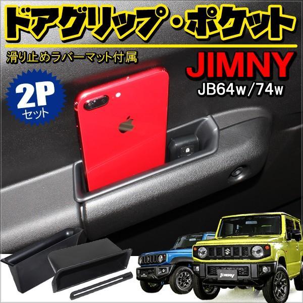 新型 ジムニー JB64W ジムニーシエラ JB74W カスタム パーツ インナー ドアハンドル ドアクリップ ポケット ドアノブ 収納 ボックス カバー 2P 便利グッズ|doresuup