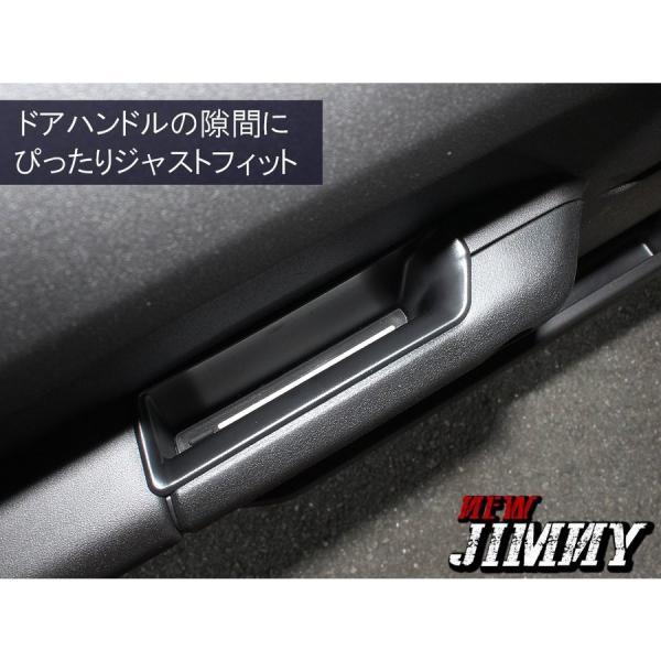 新型 ジムニー JB64W ジムニーシエラ JB74W カスタム パーツ インナー ドアハンドル ドアクリップ ポケット ドアノブ 収納 ボックス カバー 2P 便利グッズ|doresuup|05