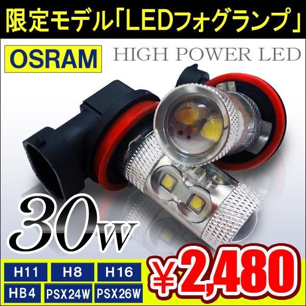 LED フォグランプ HB4 H8 H11 H16 PSX24W PSX26W OSRAM製 30W アクア スイフト ヴィッツ|doresuup