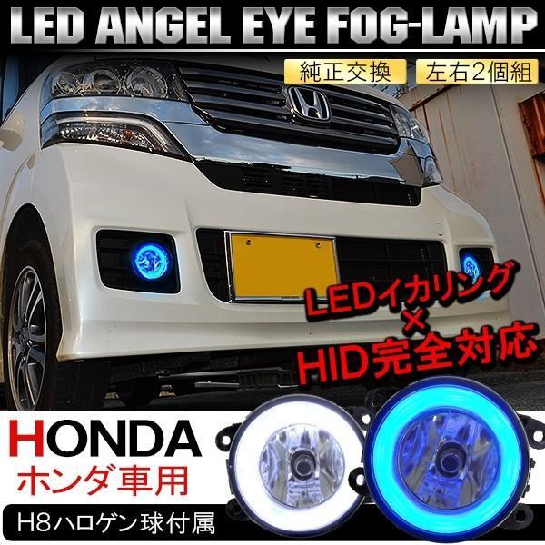 Honda Crv Hybrid >> ホンダ LED フォグランプ ファイバーリング H8 2個セット ホワイト ブルー イカリング デイライト N-BOX N-ONE N-WGN オデッセイ フィット フリード :FKIT-SZ ...