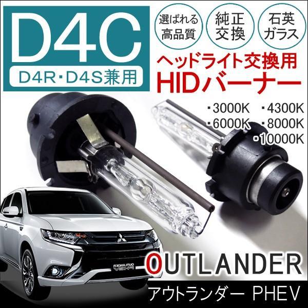 アウトランダー Phev Hid ヘッドライト D4c D4r D4s 兼用 純正交換 2個セット 35w バルブ バナー バーナー 12v Hid Syasyu 16 Dress Up Store 通販 Yahoo ショッピング
