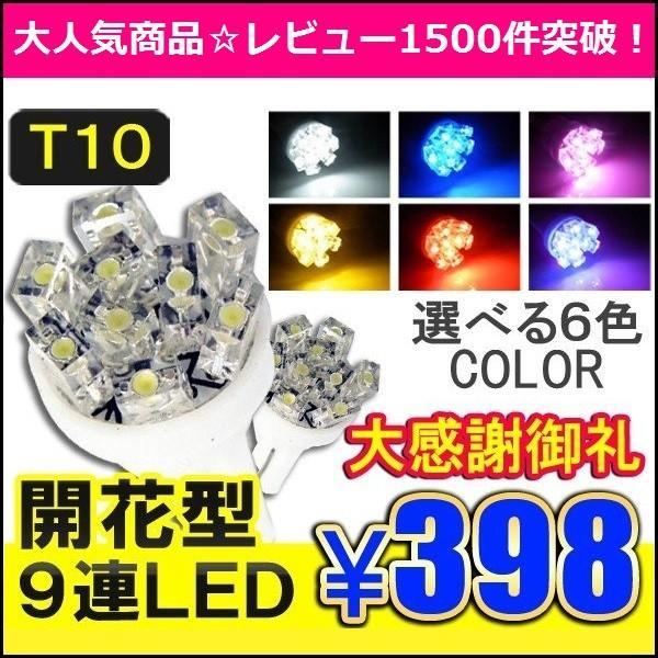 汎用 T10 T16 開花型 LED ポジションランプ ポジション球 ポジション灯 ライセンスランプ ナンバー灯 9連 12V 2個セット|doresuup