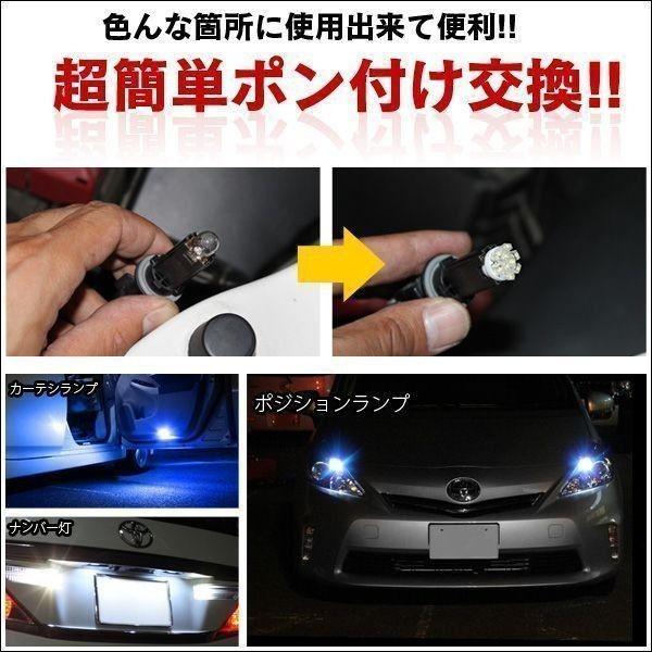 汎用 T10 T16 開花型 LED ポジションランプ ポジション球 ポジション灯 ライセンスランプ ナンバー灯 9連 12V 2個セット|doresuup|02