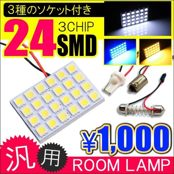 LED ルームランプ 24灯 汎用 S660 N-ONE N-WGN スペーシア ワゴンR MH34 タント L375 L350 モコ|doresuup