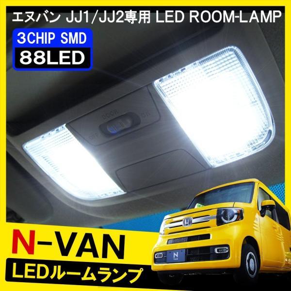 N-VAN N VAN NVAN  LED ルームランプ ルームライト セット 3chip SMD ホワイト 後付け カスタム パーツ ドレスアップ Nバン エヌバン doresuup