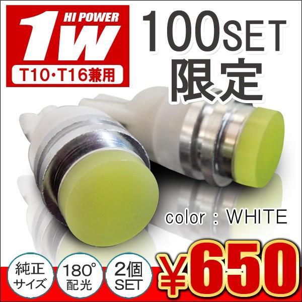 T10 T16 ナンバー灯 LED ライセンスランプ 100SET限定 2個セット 樹脂ヘッド 超拡散 ヴェルファイア アルファード 20|doresuup