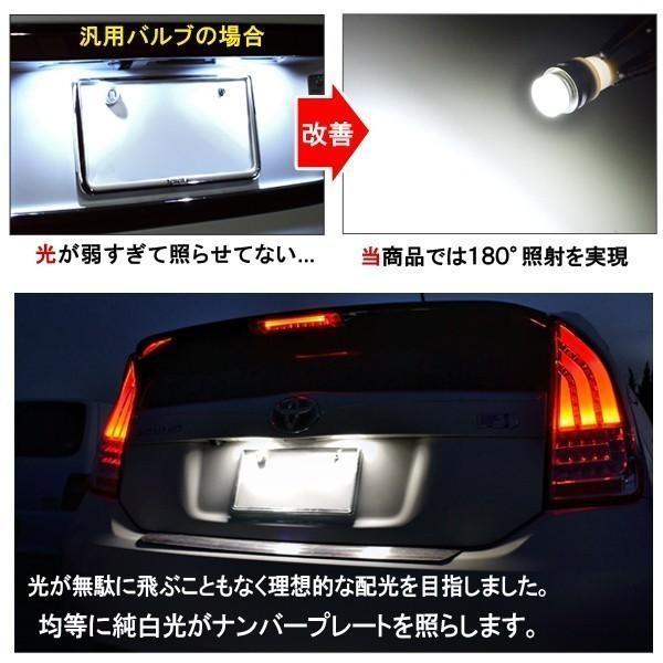 T10 T16 ナンバー灯 LED ライセンスランプ 100SET限定 2個セット 樹脂ヘッド 超拡散 ヴェルファイア アルファード 20|doresuup|03