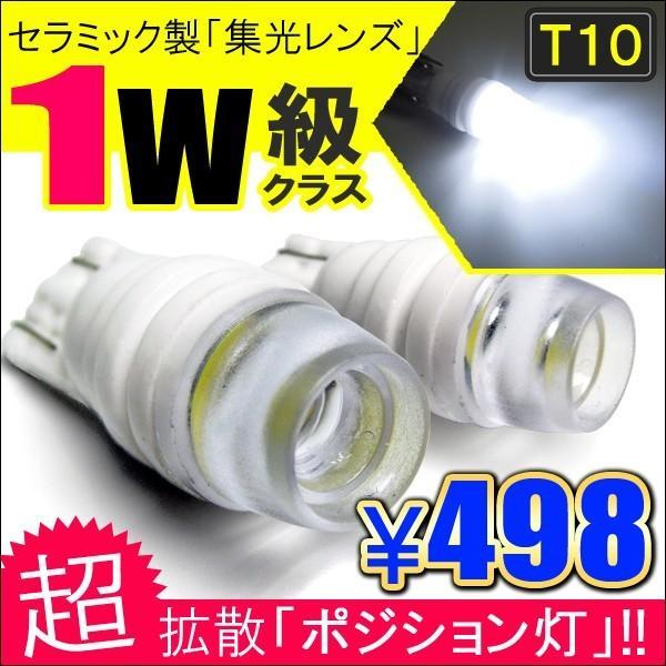 T10 T16 LED ポジションランプ ポジション球 ポジション灯 バルブ 1W 2個セット ホワイト ブルー セラミック 放熱陶器 集光レンズ|doresuup