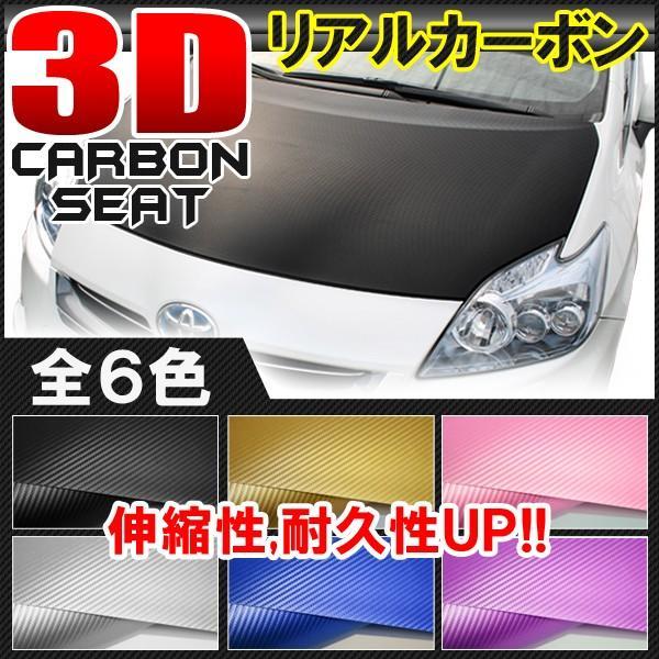 カーボンシート 3D カッティングシート ラッピングシート 1M ワンポイント 汎用 ドレスアップ DIY アクセサリー 外装 ピラー コンソール|doresuup
