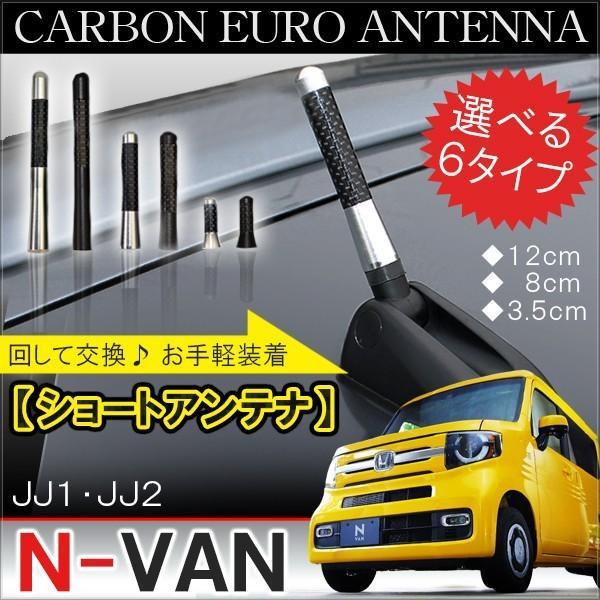 N-VAN N VAN NVAN ショートアンテナ カーボン調 メッキ カスタム パーツ 外装 ドレスアップ アクセサリー Nバン エヌバン|doresuup